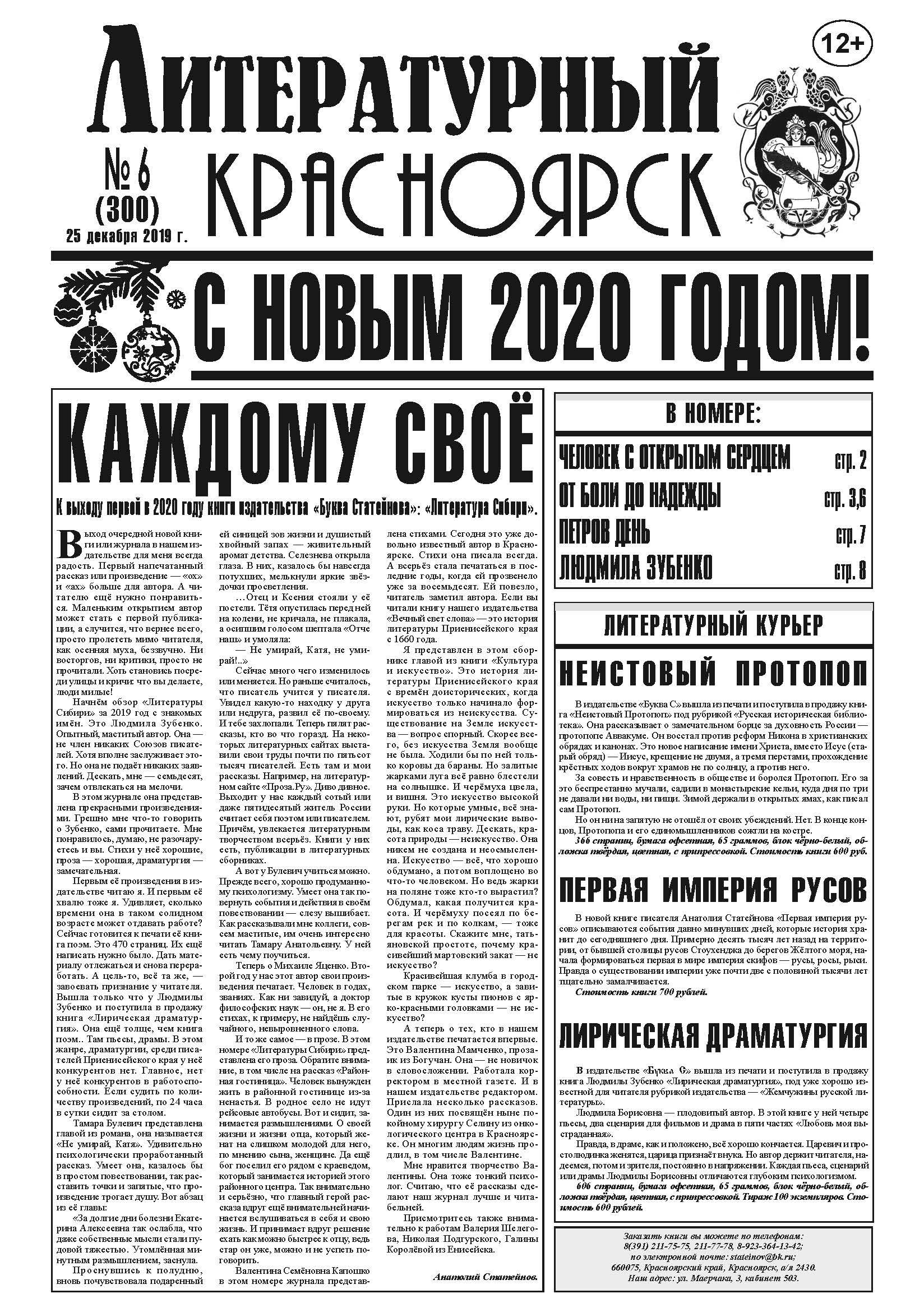 № 06 (декабрь 2019)