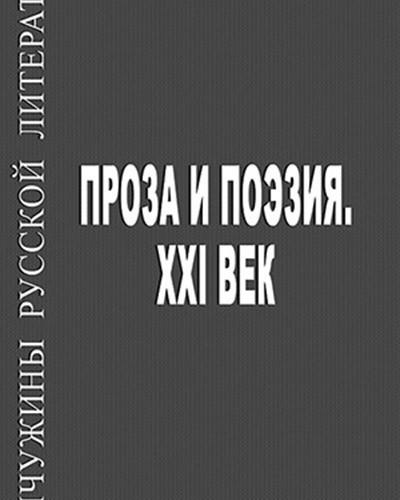 Жемчужины русской литературы