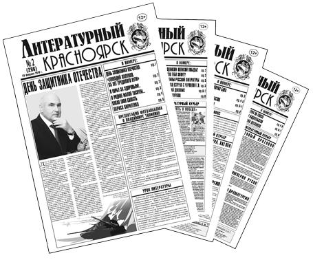 Газета Литературный Красноярск