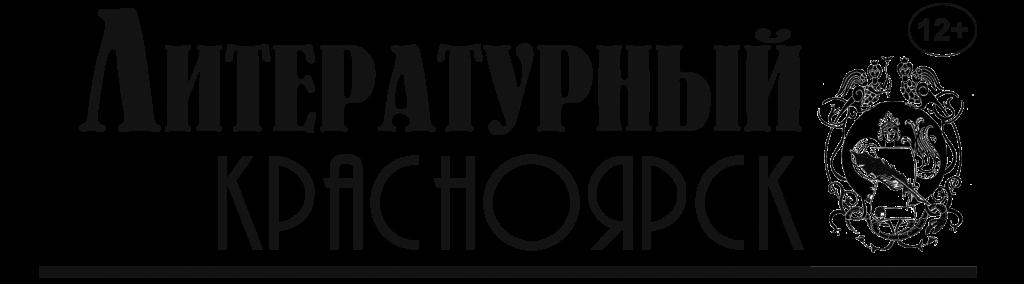 Литературный Красноярск