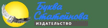 """Издательство """"Буква Статейнова"""" — Красноярск"""