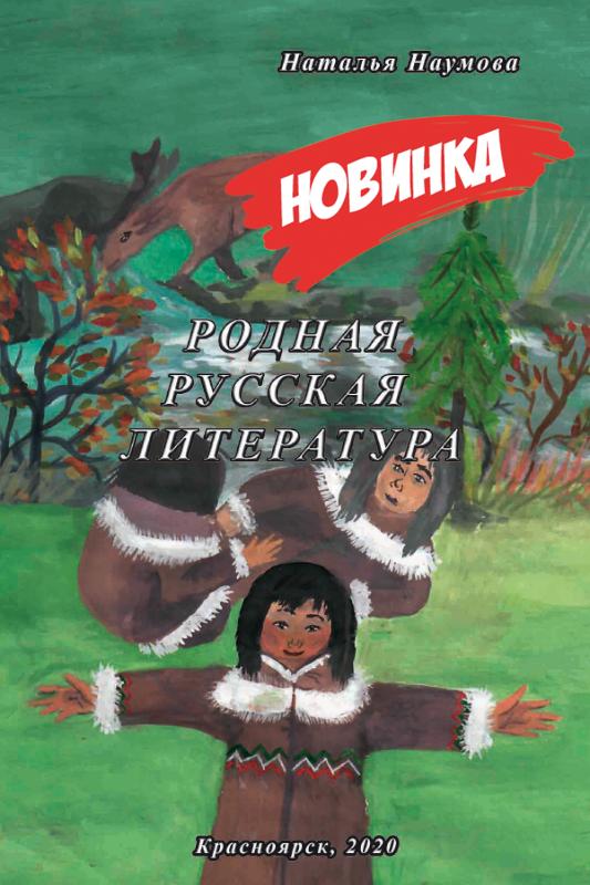 Сборник Наталья Нумова